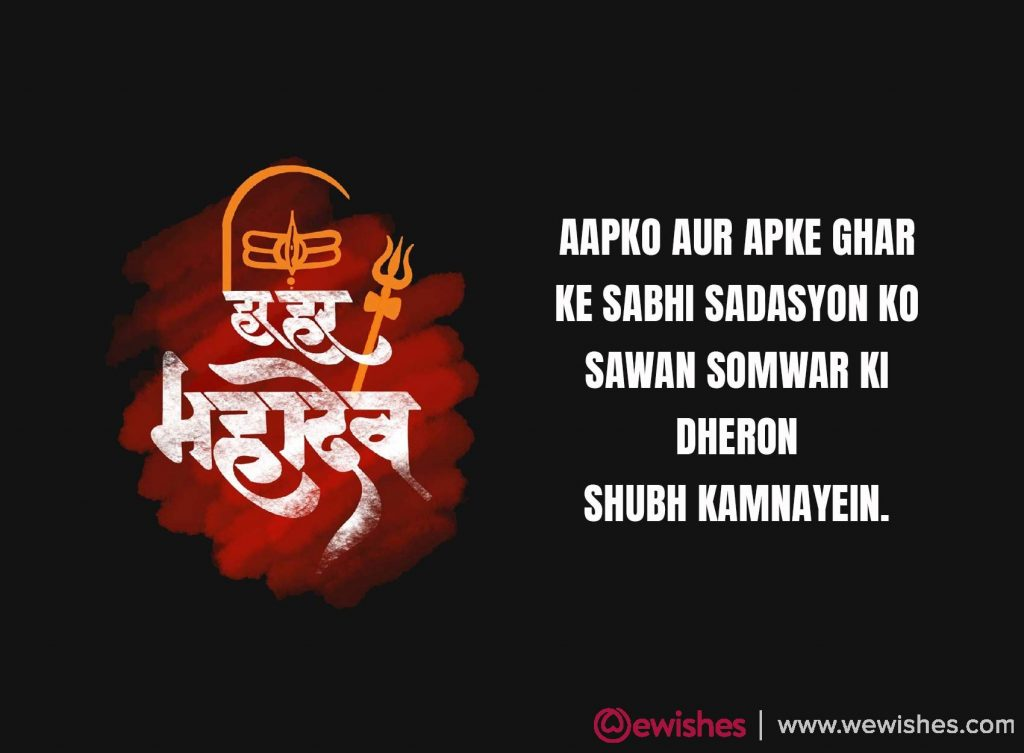 Sawan Somvar Quotes, Images, Wishes