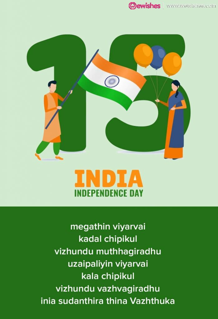 Happy Independence Day Quotes In Tamil