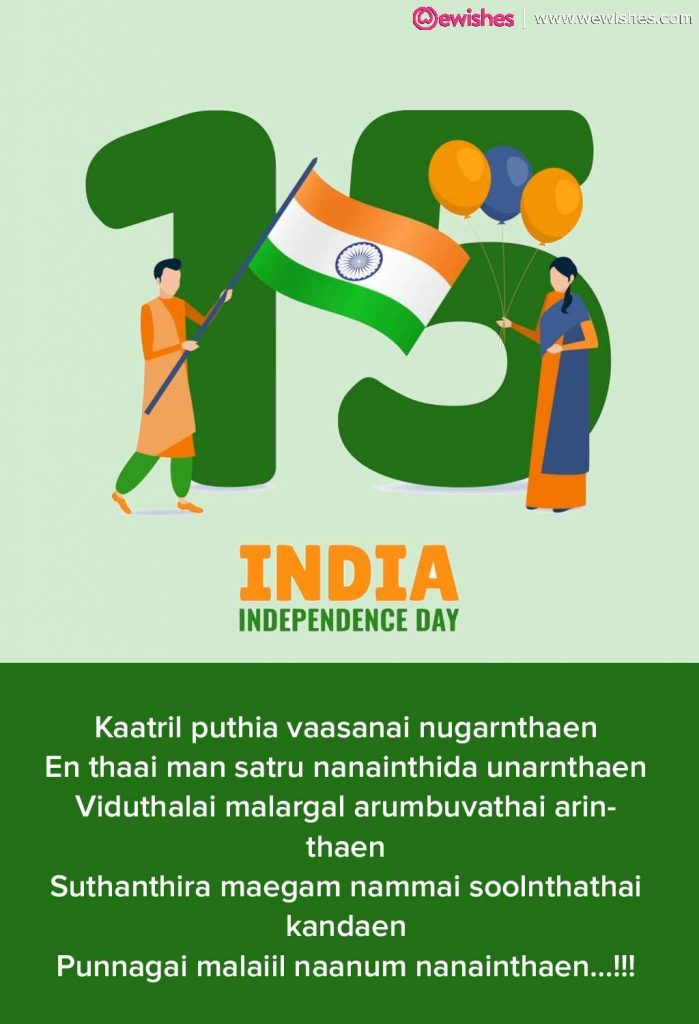 Happy Independence Day Wishes In Tamil