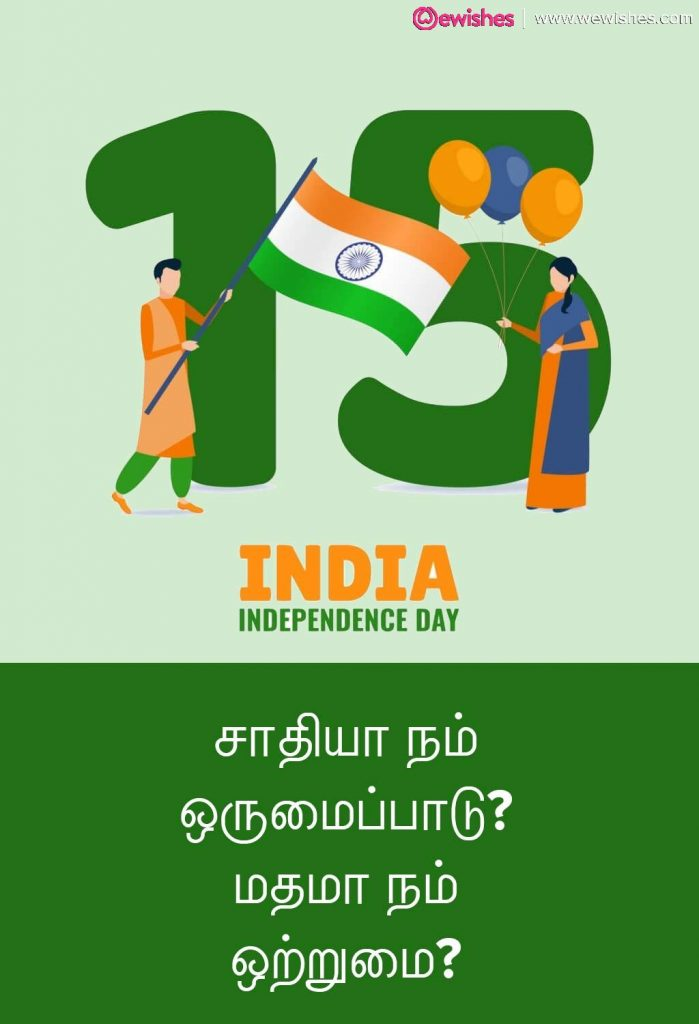 Happy Independence Dayimage in Tamil