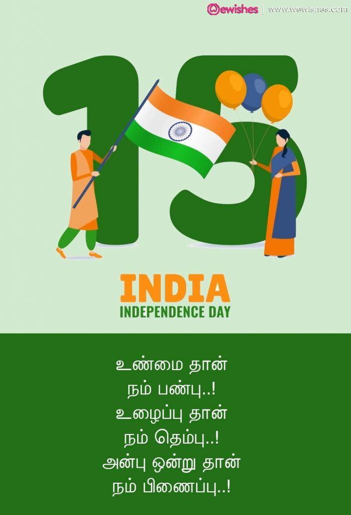 Happy Independence Day Quotes Wishes In Tamil