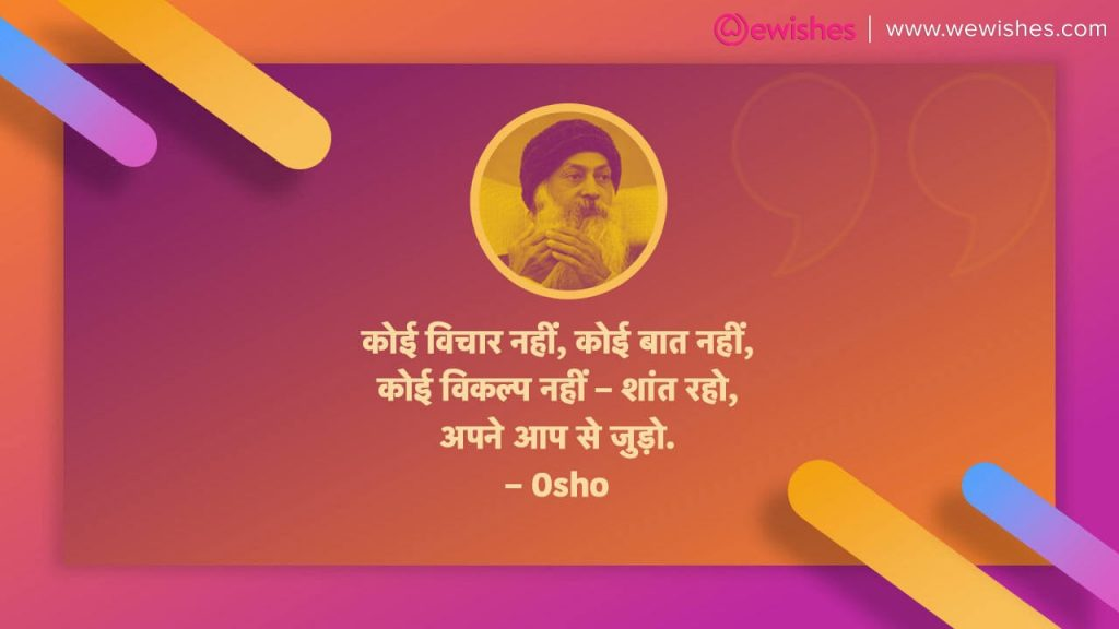 Osho Quote in Hindi
